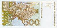 croatian money - 500 kunas